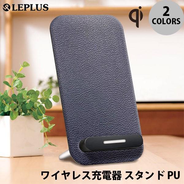 ワイヤレス充電器 LEPLUS Qi ワイヤレス充電器スタンド QC 2.0 / 3.0 対応 最大10W / 7.5W iPhone高速充電対応 ルプラス ネコポス不可|ec-kitcut