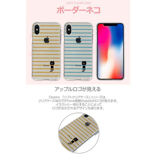 iPhoneXS / iPhoneX ケース Dparks iPhone XS / iPhone X ソフトクリアケース ボーダーネコ ディーパークス ネコポス不可|ec-kitcut|03