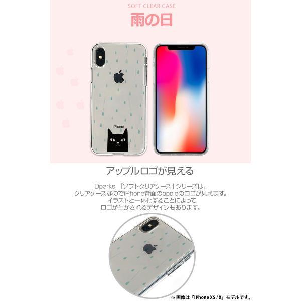 iPhoneXR ケース Dparks ディーパークス iPhone XR ソフトクリアケース 雨の日 DS14815i61 ネコポス可|ec-kitcut|02