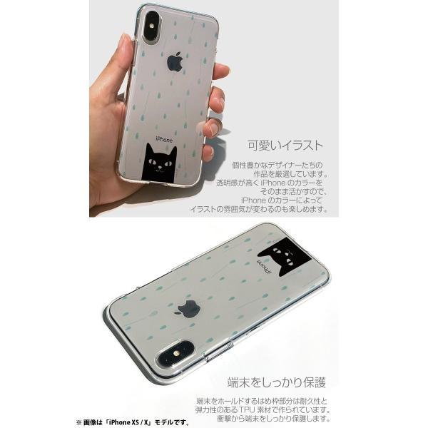 iPhoneXR ケース Dparks ディーパークス iPhone XR ソフトクリアケース 雨の日 DS14815i61 ネコポス可|ec-kitcut|04