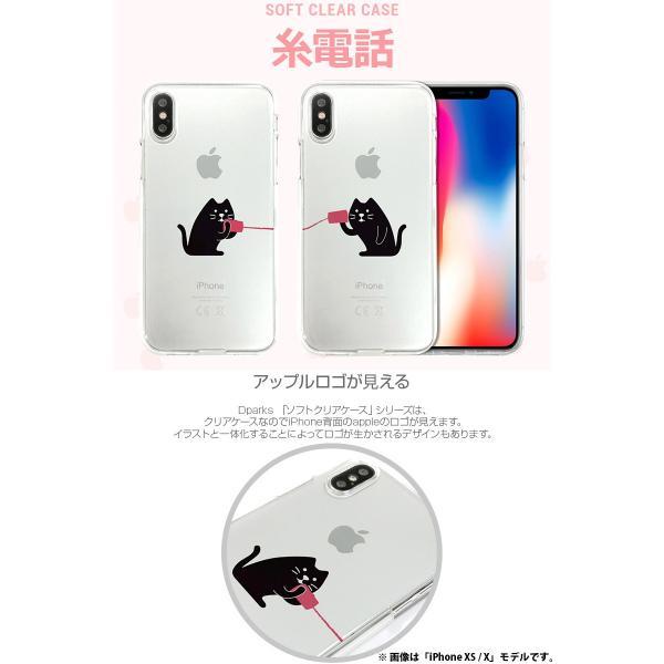 iPhoneXR ケース Dparks iPhone XR ソフトクリアケース 糸電話  ディーパークス ネコポス不可|ec-kitcut|03