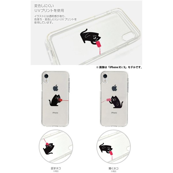 iPhoneXR ケース Dparks iPhone XR ソフトクリアケース 糸電話  ディーパークス ネコポス不可|ec-kitcut|06