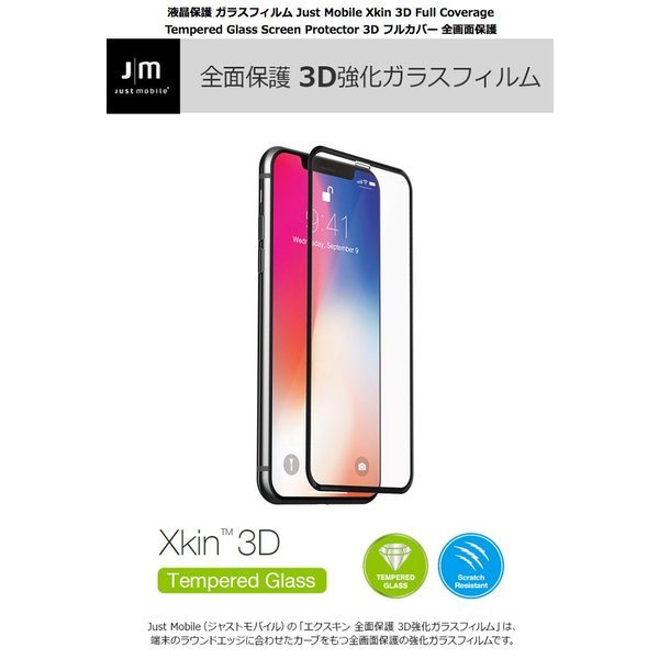 Just Mobile ジャストモバイル iPhone XS Max Xkin 3D Full Coverage Tempered Glass Screen Protector 0.06mm ネコポス送料無料 ec-kitcut 02