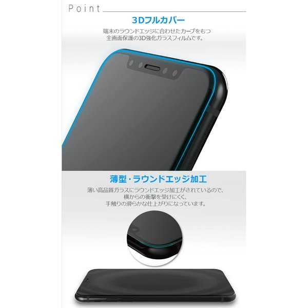 Just Mobile ジャストモバイル iPhone XS Max Xkin 3D Full Coverage Tempered Glass Screen Protector 0.06mm ネコポス送料無料 ec-kitcut 03