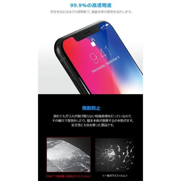 Just Mobile ジャストモバイル iPhone XS Max Xkin 3D Full Coverage Tempered Glass Screen Protector 0.06mm ネコポス送料無料 ec-kitcut 06