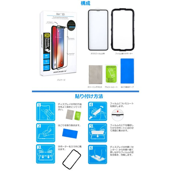 Just Mobile ジャストモバイル iPhone XS Max Xkin 3D Full Coverage Tempered Glass Screen Protector 0.06mm ネコポス送料無料 ec-kitcut 07