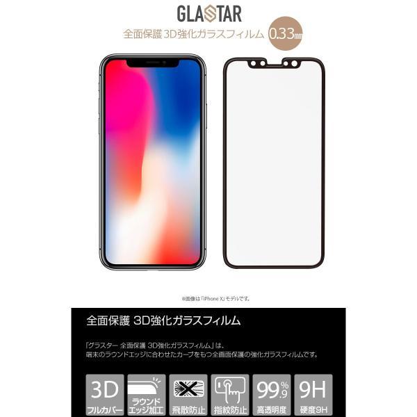 GLASTAR グラスター iPhone 11 Pro Max / XS Max グラスター 全面保護 3D強化ガラスフィルム 光沢 0.33mm GL14269i65 ネコポス送料無料|ec-kitcut|02