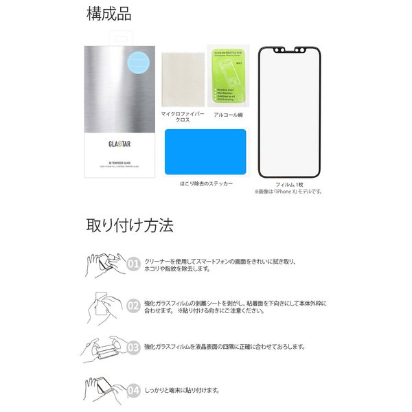 GLASTAR グラスター iPhone 11 Pro Max / XS Max グラスター 全面保護 3D強化ガラスフィルム 光沢 0.33mm GL14269i65 ネコポス送料無料|ec-kitcut|05