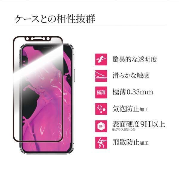 LEPLUS ルプラス iPhone 11 Pro / XS / X ガラスフィルム 平面オールガラス ブラック/高光沢/0.33mm GLASS PREMIUM FILM LP-IPSFGFBK ネコポス可|ec-kitcut|03