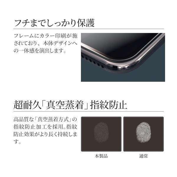 LEPLUS ルプラス iPhone 11 Pro / XS / X ガラスフィルム 平面オールガラス ブラック/高光沢/0.33mm GLASS PREMIUM FILM LP-IPSFGFBK ネコポス可|ec-kitcut|04