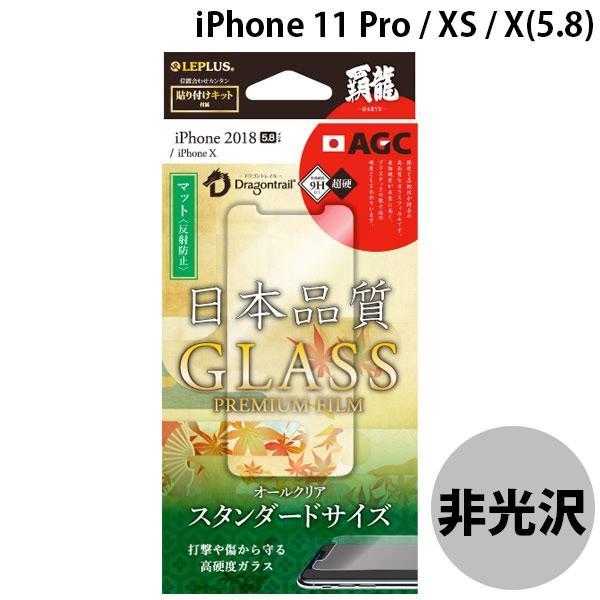 LEPLUS ルプラス iPhone XS / X ガラスフィルム GLASS PREMIUM FILM 覇龍 日本品質 スタンダードサイズ マット・反射防止/0.33mm  30日間保証  ネコポス可|ec-kitcut