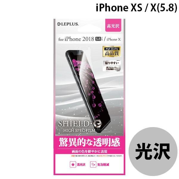 iPhoneXS / iPhoneX 保護フィルム LEPLUS ルプラス iPhone XS / X 保護フィルム 高光沢 SHIELD・G HIGH SPEC FILM LP-IPSFLG ネコポス可 ec-kitcut