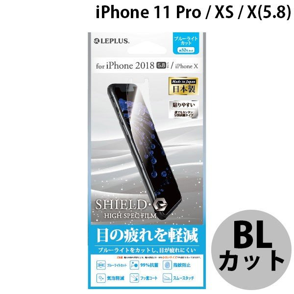 LEPLUS ルプラス iPhone XS / X 保護フィルム 高光沢・ブルーライトカット SHIELD・G HIGH SPEC FILM LP-IPSFLGSAB ネコポス可|ec-kitcut