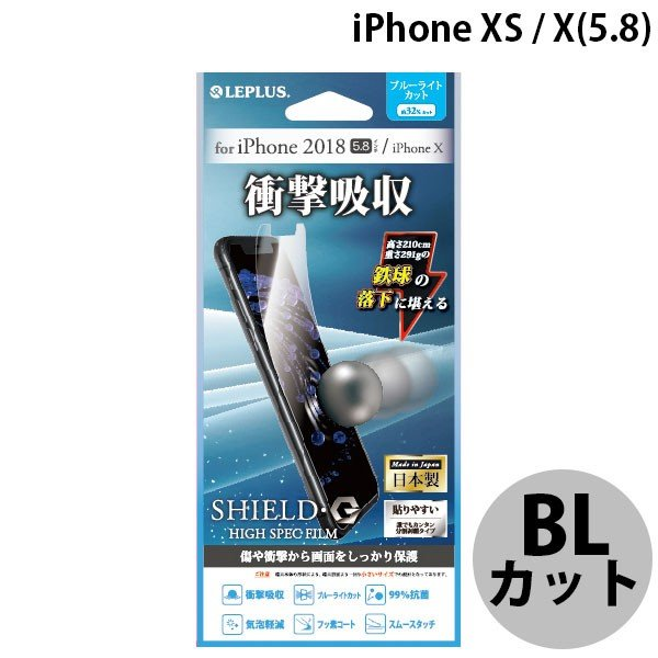 LEPLUS ルプラス iPhone XS / X 保護フィルム 高光沢・衝撃吸収・ブルーライトカット SHIELD・G HIGH SPEC FILM LP-IPSFLGSASB ネコポス可|ec-kitcut