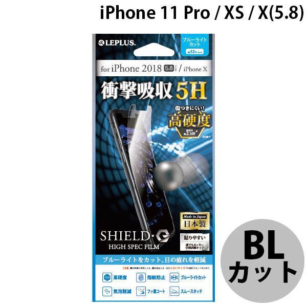 LEPLUS ルプラス iPhone XS / X 保護フィルム 高光沢・高硬度5Hブルーライトカット・衝撃吸収 SHIELD・G HIGH SPEC FILM LP-IPSFLG5HB ネコポス可|ec-kitcut