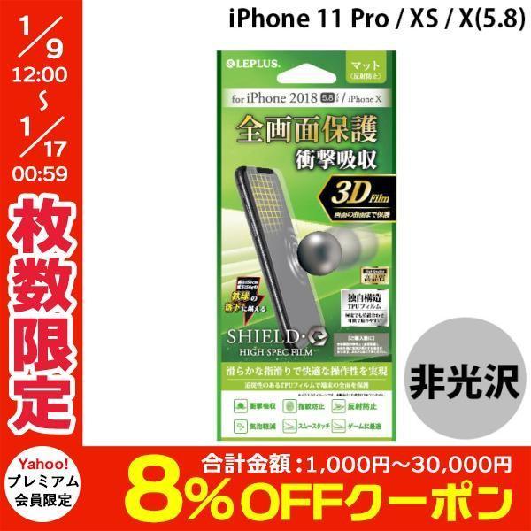 LEPLUS ルプラス iPhone XS / X 保護フィルム SHIELD・G HIGH SPEC FILM 全画面3D Film・マット・衝撃吸収 LP-IPSFLMFL ネコポス可|ec-kitcut