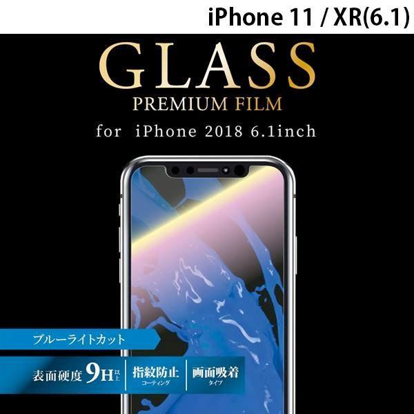 LEPLUS ルプラス iPhone XR ガラスフィルム スタンダードサイズ 高光沢/ブルーライトカット/0.33mm GLASS PREMIUM FILM LP-IPMFGB ネコポス可|ec-kitcut