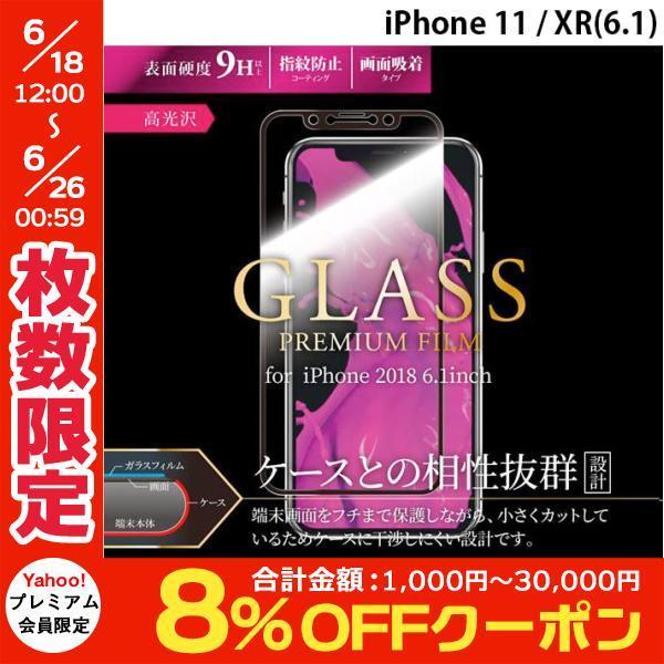 LEPLUS ルプラス iPhone XR ガラスフィルム 平面オールガラス ブラック/高光沢/0.33mm GLASS PREMIUM FILM LP-IPMFGFBK ネコポス可|ec-kitcut