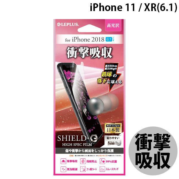 iPhoneXR 保護フィルム LEPLUS ルプラス iPhone XR 保護フィルム SHIELD・G HIGH SPEC FILM 高光沢・衝撃吸収 LP-IPMFLGSAS ネコポス可|ec-kitcut