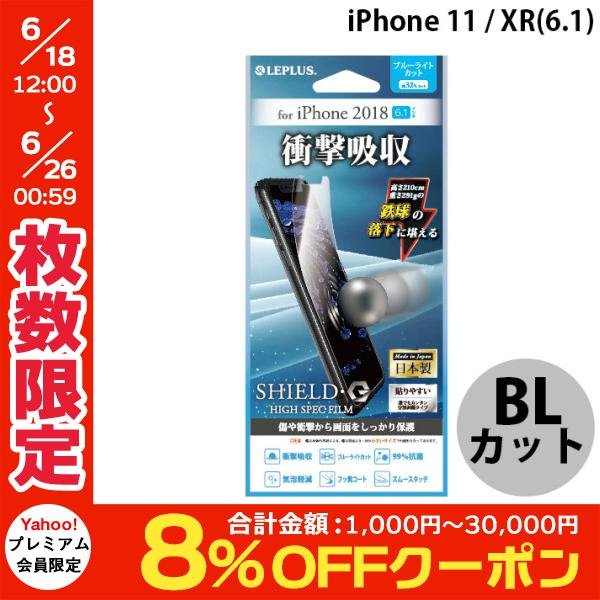 LEPLUS ルプラス iPhone XR 保護フィルム SHIELD・G HIGH SPEC FILM 高光沢・衝撃吸収・ブルーライトカット LP-IPMFLGSASB ネコポス可|ec-kitcut