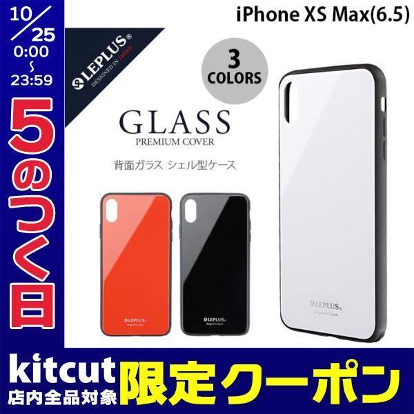 iPhoneXSMax ケース LEPLUS iPhone XS Max 背面ガラスシェルケース SHELL GLASS  ルプラス ネコポス可|ec-kitcut