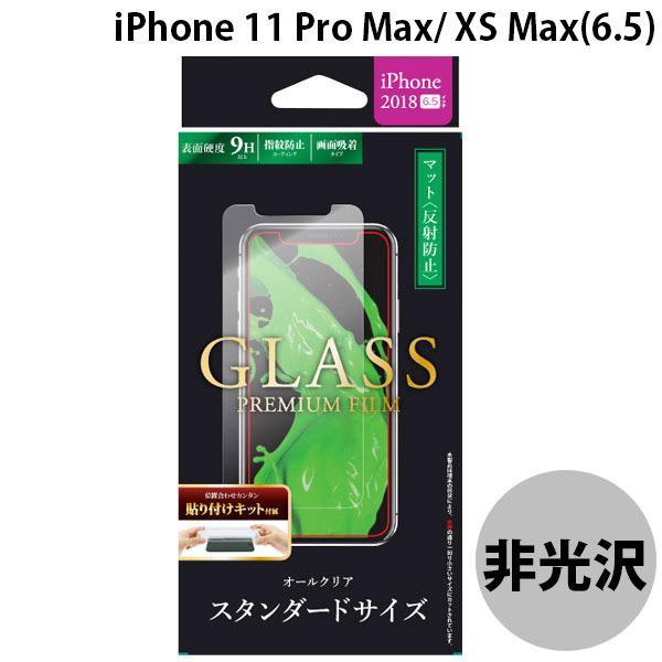 LEPLUS ルプラス iPhone 11 Pro Max / XS Max ガラスフィルム スタンダードサイズ マット・反射防止/0.33mm GLASS PREMIUM FILM LP-IPLFGM ネコポス可|ec-kitcut