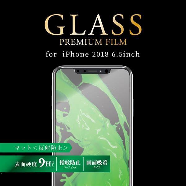 LEPLUS ルプラス iPhone 11 Pro Max / XS Max ガラスフィルム スタンダードサイズ マット・反射防止/0.33mm GLASS PREMIUM FILM LP-IPLFGM ネコポス可|ec-kitcut|02