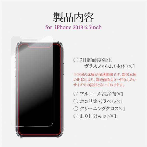 LEPLUS ルプラス iPhone 11 Pro Max / XS Max ガラスフィルム スタンダードサイズ マット・反射防止/0.33mm GLASS PREMIUM FILM LP-IPLFGM ネコポス可|ec-kitcut|06