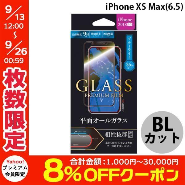 LEPLUS ルプラス iPhone XS Max ガラスフィルム GLASS PREMIUM FILM 平面オールガラス ブラック/高光沢/ブルーライトカット/0.33mm ネコポス可|ec-kitcut