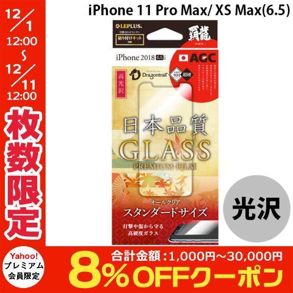 LEPLUS ルプラス iPhone 11 Pro Max / XS Max ガラスフィルム 覇龍 日本品質 スタンダードサイズ 高光沢/0.33mm GLASS PREMIUM FILM ネコポス送料無料|ec-kitcut
