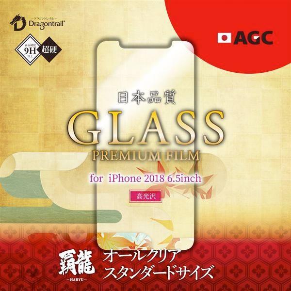 LEPLUS ルプラス iPhone 11 Pro Max / XS Max ガラスフィルム 覇龍 日本品質 スタンダードサイズ 高光沢/0.33mm GLASS PREMIUM FILM ネコポス送料無料|ec-kitcut|02