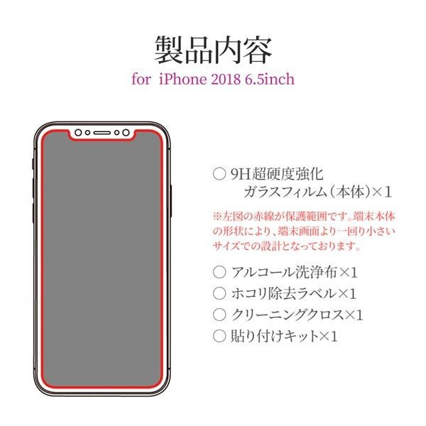 LEPLUS ルプラス iPhone 11 Pro Max / XS Max ガラスフィルム 覇龍 日本品質 スタンダードサイズ 高光沢/0.33mm GLASS PREMIUM FILM ネコポス送料無料|ec-kitcut|06