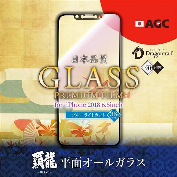 LEPLUS iPhone 11 Pro Max / XS Max ガラスフィルム 覇龍 日本品質 平面 ブラック/高光沢/ブルーライトカット/0.33mm GLASS PREMIUM FILM ネコポス送料無料|ec-kitcut|02
