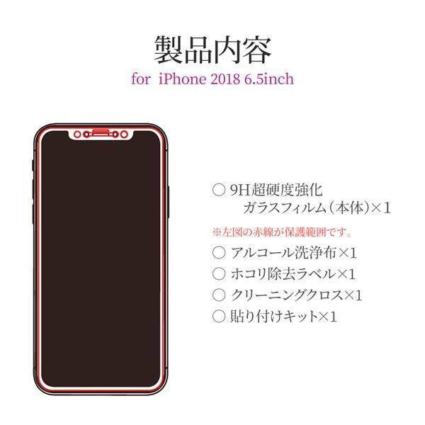 LEPLUS iPhone 11 Pro Max / XS Max ガラスフィルム 覇龍 日本品質 平面 ブラック/高光沢/ブルーライトカット/0.33mm GLASS PREMIUM FILM ネコポス送料無料|ec-kitcut|06