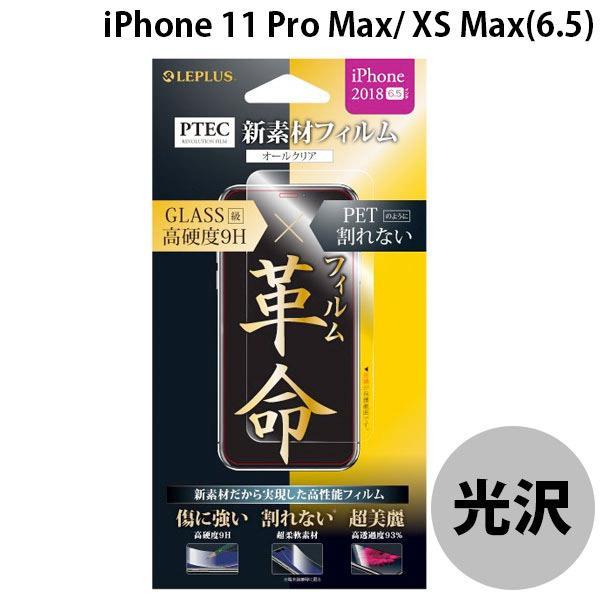 iPhoneXSMax 保護フィルム LEPLUS ルプラス iPhone XS Max PTEC 9H スタンダードフィルム 高光沢 LP-IPLPCFLG ネコポス可|ec-kitcut
