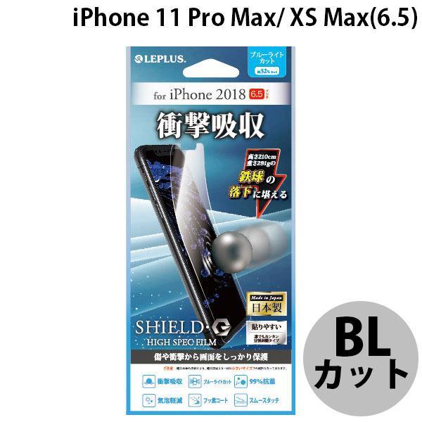 LEPLUS ルプラス iPhone XS Max 保護フィルム SHIELD・G HIGH SPEC FILM 高光沢・衝撃吸収・ブルーライトカット LP-IPLFLGSASB ネコポス可 ec-kitcut