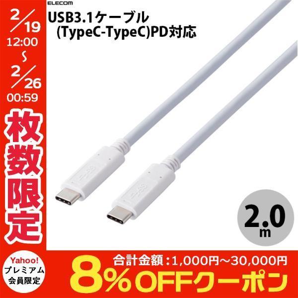 USB-C ケーブル エレコム ELECOM USB3.1ケーブル TypeC-TypeC Power Delivery対応 2.0m ホワイト MPA-CC13A20NWH ネコポス不可 ec-kitcut