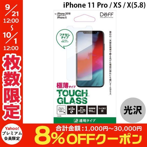 iPhone 11 Pro / XS / X 保護フィルム Deff ディーフ iPhone 11 Pro / XS / X TOUGH GLASS 通常 0.25mm DG-IP18SG2F ネコポス送料無料|ec-kitcut
