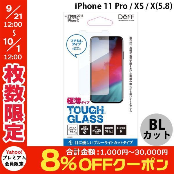 iPhone 11 Pro / XS / X 保護フィルム Deff ディーフ iPhone 11 Pro / XS / X TOUGH GLASS ブルーライトカット 0.25mm DG-IP18SB2F ネコポス送料無料|ec-kitcut