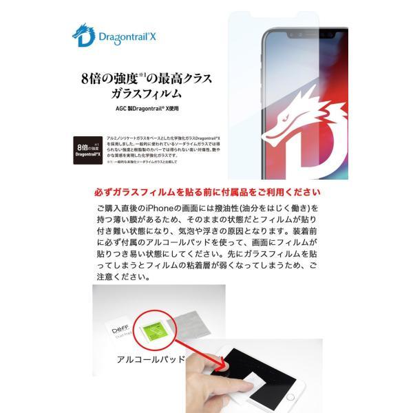 iPhone 11 / XR 保護フィルム Deff ディーフ iPhone 11 / XR TOUGH GLASS Dragontrail ブルーライトカット 0.25mm DG-IP18MB2DF ネコポス送料無料|ec-kitcut|03