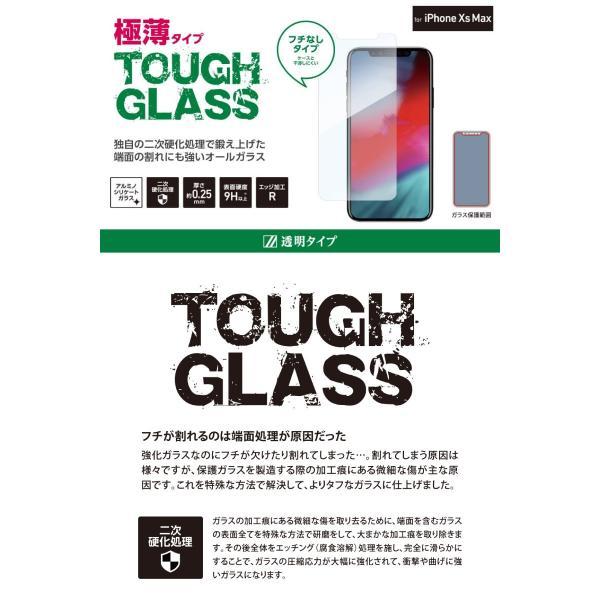 Deff ディーフ iPhone 11 Pro Max / XS Max ガラスフィルム TOUGH GLASS 極薄 0.25mm 光沢 フチなし 透明タイプ DG-IP18LG2F ネコポス送料無料|ec-kitcut|02