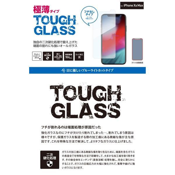 Deff ディーフ iPhone 11 Pro Max / XS Max ガラスフィルム TOUGH GLASS 極薄 0.25mm ブルーライトカット フチなし 透明タイプ DG-IP18LB2F ネコポス送料無料 ec-kitcut 02