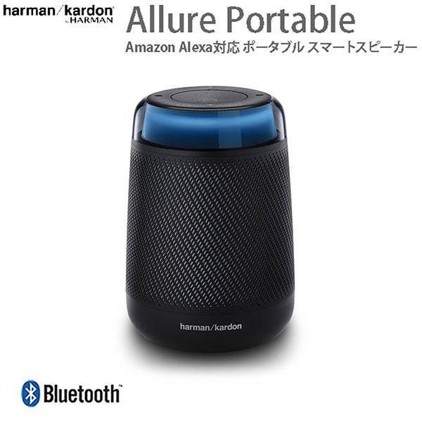 スマートスピーカー harman kardon ハーマンカードン Allure Portable Bluetooth ワイヤレス Amazon Alexa対応 ポータブル ネコポス不可|ec-kitcut