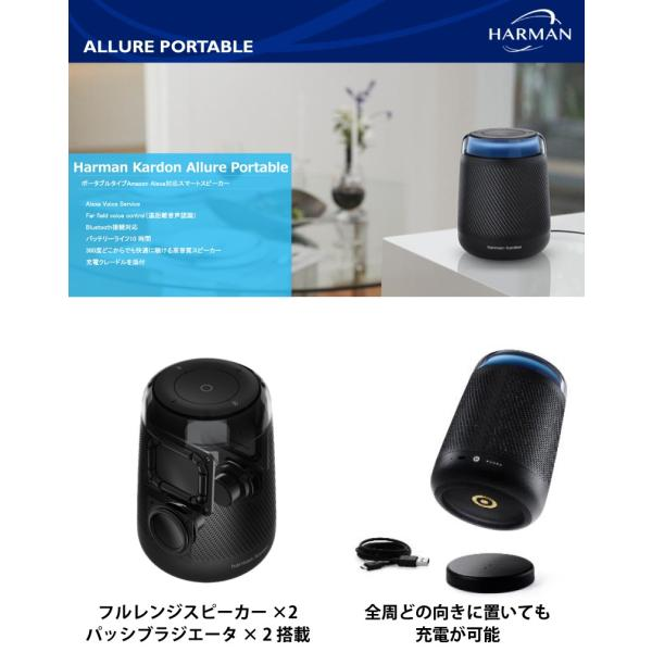 スマートスピーカー harman kardon ハーマンカードン Allure Portable Bluetooth ワイヤレス Amazon Alexa対応 ポータブル ネコポス不可|ec-kitcut|02