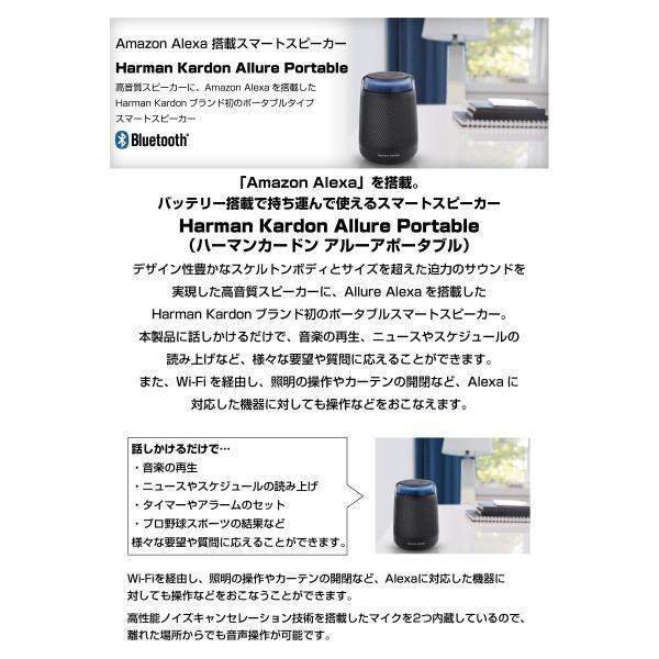 スマートスピーカー harman kardon ハーマンカードン Allure Portable Bluetooth ワイヤレス Amazon Alexa対応 ポータブル ネコポス不可|ec-kitcut|03