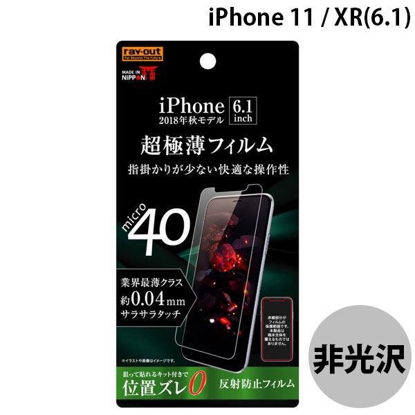iPhoneXR 保護フィルム Ray Out レイアウト iPhone XR フィルム さらさらタッチ 薄型 指紋 反射防止 RT-P18FT/UH ネコポス可|ec-kitcut