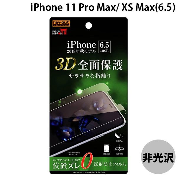 iPhoneXSMax 保護フィルム Ray Out レイアウト iPhone XS Max フィルム TPU 反射防止 フルカバー 衝撃吸収 RT-P19F/WZH ネコポス可|ec-kitcut