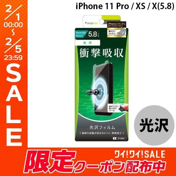 iPhoneXS / iPhoneX 保護フィルム Simplism シンプリズム iPhone XS / X 衝撃吸収 液晶保護フィルム 光沢 TR-IP18S-PF-SKCC ネコポス可|ec-kitcut