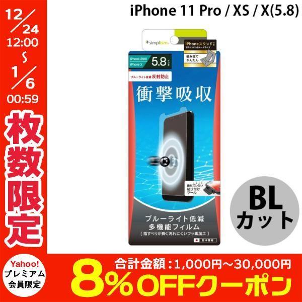 Simplism シンプリズム iPhone XS / X 衝撃吸収&ブルーライト低減 液晶保護フィルム 反射防止 TR-IP18S-PF-SKBCAG ネコポス可 ec-kitcut