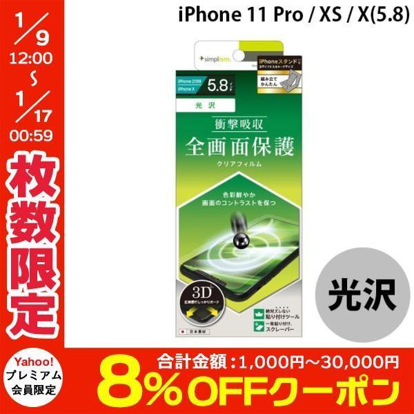 iPhoneXS / iPhoneX 保護フィルム Simplism シンプリズム iPhone XS / X 衝撃吸収 TPU 液晶保護フィルム 光沢 TR-IP18S-PT-SKCC ネコポス可|ec-kitcut